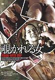 覗かれる女[DVD]