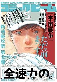 【電子版】月刊コミックビーム 2019年5月号 [雑誌]