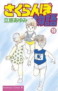 さくらんぼ物語(10) (BE・LOVEコミックス)