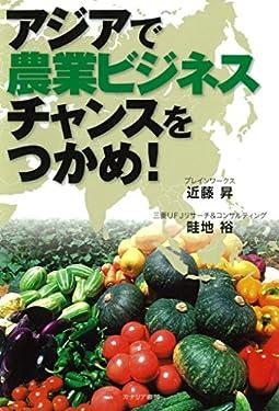 アジアで農業ビジネスチャンスをつかめ!