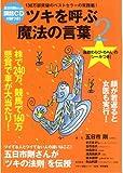 ツキを呼ぶ「魔法の言葉」 2 (2) (マキノ出版ムック)