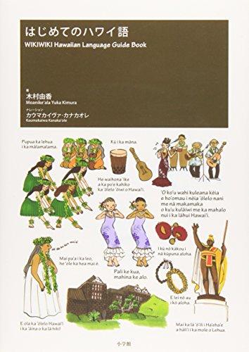 はじめてのハワイ語の詳細を見る