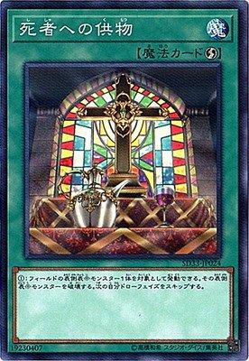 遊戯王/第10期/ストラクチャーデッキ-パワーコード・リンク-/SD32-JP024 死者への供物