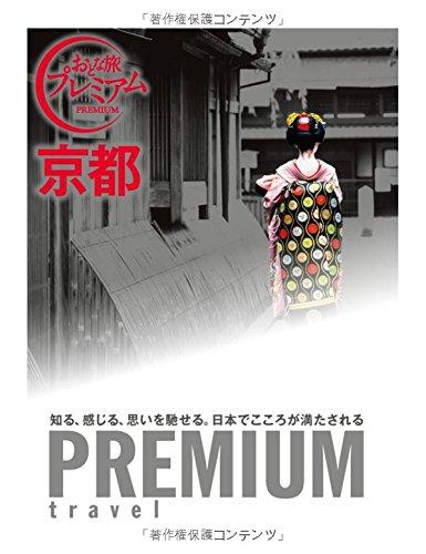 おとな旅プレミアム 京都 (おとな旅PREMIUM)