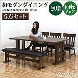 ダイニングテーブルセット 5点 6人掛け ベンチ 和 和風 回転チェアー 無垢 天然木 モダン