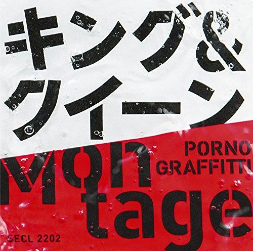 [画像:キング&クイーン / Montage(通常盤)]