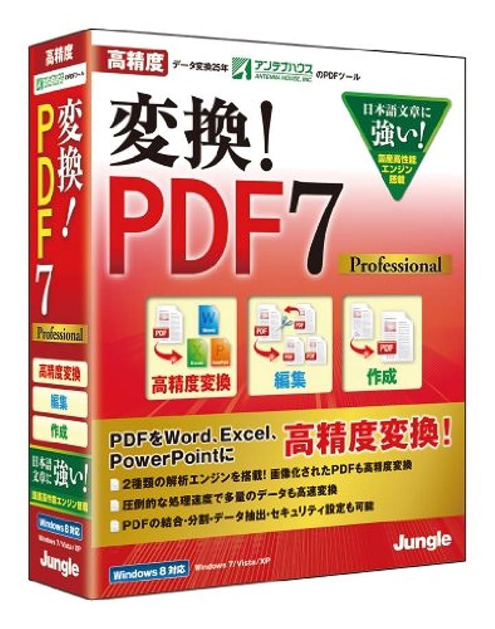 シェルターバイオリン文字通り変換!PDF7 Professional