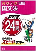 速修24時間 2(国語)―高校入試 国文法