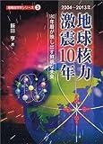 地球核力激震10年 2004~2013年―180年暦が映し出す鮮明な未来 (陰陽自然学シリーズ)