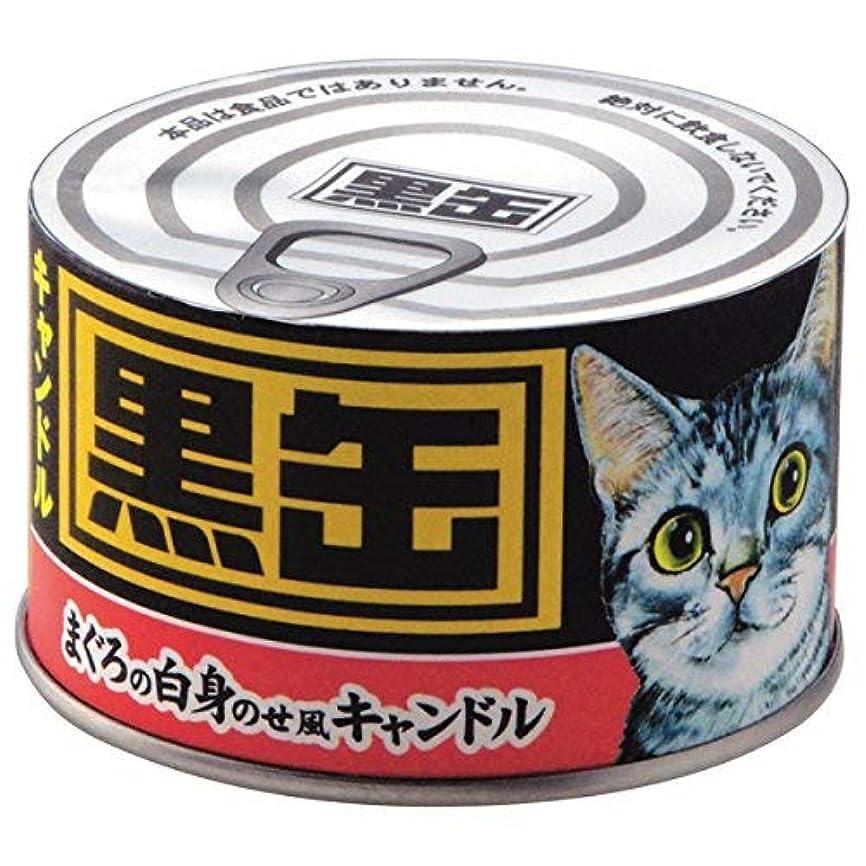 高さ作物解体する黒缶キャンドル × 12個セット