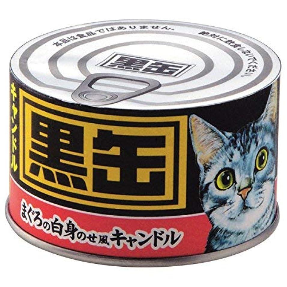 鎮痛剤バイオリニストパイ黒缶キャンドル × 12個セット