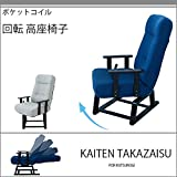 高座椅子 ポケットコイル ガス圧リクライニング&回転 (グレー) SEMIYS-196483992