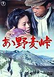 あゝ野麦峠[DVD]