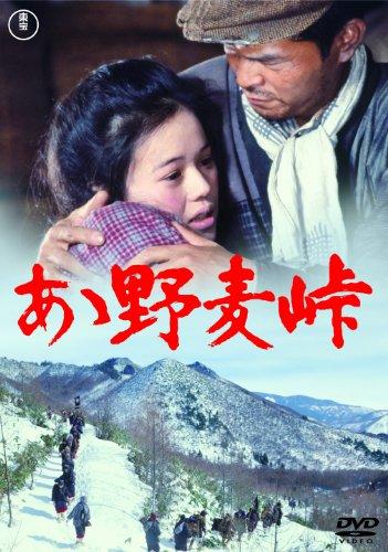 あゝ野麦峠 [DVD]