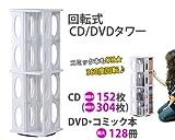 回転式CD/DVDタワーラック ホワイト(白)中容量タイプ CD最大304枚収納 89cm高 コミックや文庫も◎