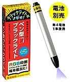 ペン型ブラックライト ピーク波長375nm〔電池別売〕 ([バラエティ])