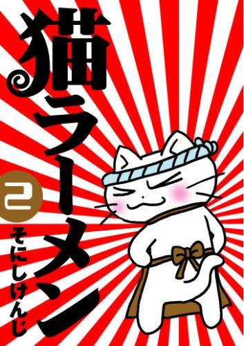 猫ラーメン(2) (BLADE COMICS)の詳細を見る