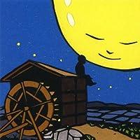 お月さま こんばんは -児童合唱のための日本の唄-