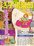 活字倶楽部 2008年 03月号 [雑誌]