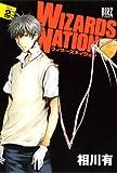 WIZARDS NATION 2 (バーズコミックス)