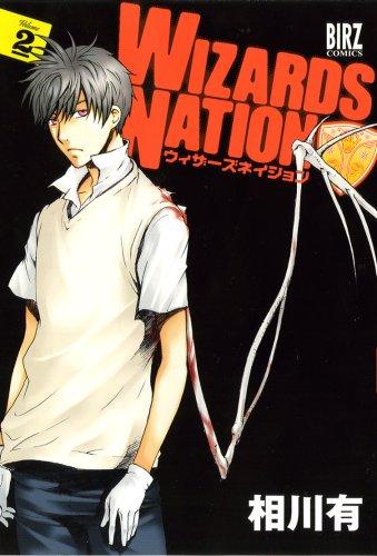 WIZARDS NATION 2 (バーズコミックス)の詳細を見る