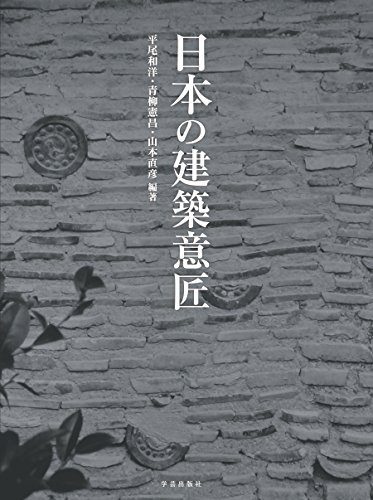日本の建築意匠