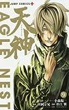 天神─TENJIN─ 9 (ジャンプコミックス)