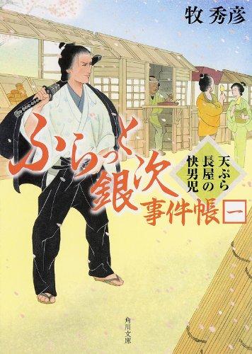 ふらっと銀次事件帳一 天ぷら長屋の快男児 (角川文庫)の詳細を見る