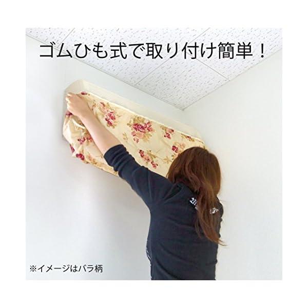 日本製 洗える エアコンカバー 室内用 (リモ...の紹介画像4