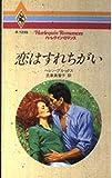 恋はすれちがい (ハーレクイン・ロマンス)