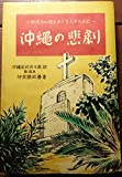ひめゆりの塔―沖縄の悲劇 (1952年)