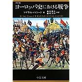 ヨーロッパ史における戦争 (中公文庫)