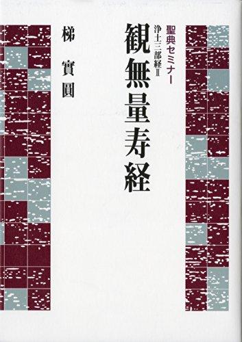 聖典セミナー 浄土三部経 2 観無量寿経