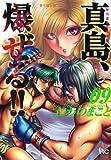 真島、爆ぜる!! 09—陣内流柔術流浪伝 (ニチブンコミックス)