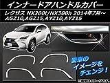 AP インナードアハンドルカバー ABS樹脂 APSINA-NX200-11 入数:1セット(4個) レクサス NX200t/NX300h AGZ10,AGZ15,AYZ10,AYZ15 2014年07月~