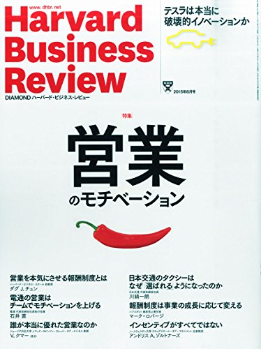 ダイヤモンドハーバードビジネスレビュー 2015年 08 月号 [雑誌]の詳細を見る