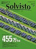 次世代エネルギーの探究メディア「月刊ソルビストVol.30」