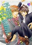 子供のネコミミ―BLコミックアンソロジー (kobunsha BLコミックシリーズ)