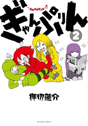 ぎゃんぷりん(2) (アクションコミックス)