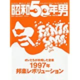 昭和50年男 2021年7月号 [雑誌]