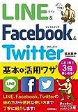 技術評論社 鈴木 朋子 今すぐ使えるかんたん文庫 LINE & Facebook & Twitter 基本&活用ワザの画像