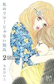 Watashi no futsu janai kareshi (私のフツーじゃない彼氏) 01-02