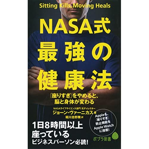 NASA式 最強の健康法「座りすぎ」をやめると、脳と身体が変わる