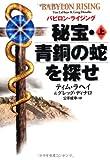 秘宝・青銅の蛇を探せ〈上〉―バビロン・ライジング (扶桑社ミステリー)