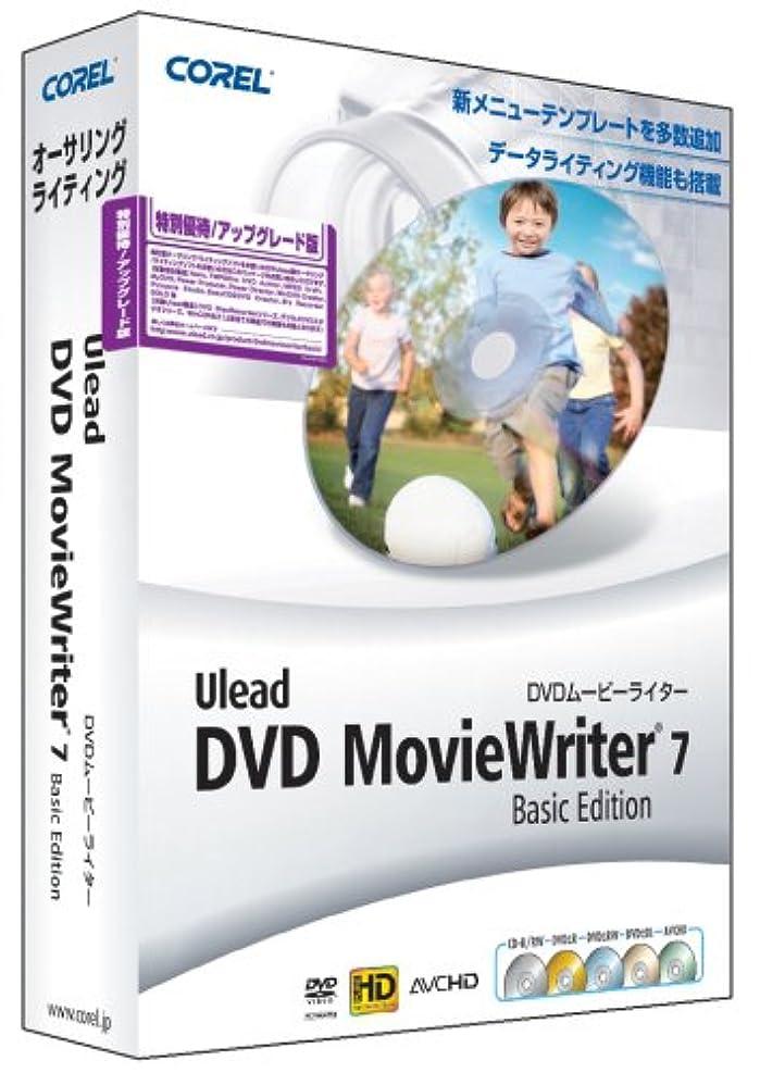 病者テロリストアデレードUlead DVD MovieWriter 7 Basic Edition 特別優待/アップグレード版