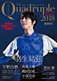 フィギュアスケート男子ファンブック Quadruple Axel 2018 奇跡の五輪シーズン総集編 (別冊 山と溪谷)