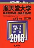 順天堂大学(医療看護学部・保健看護学部) (2018年版大学入試シリーズ)