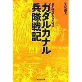 ガダルカナル兵隊戦記―最下級兵士の見た戦場 (光人社NF文庫)