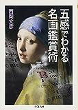 五感でわかる名画鑑賞術 (ちくま文庫)