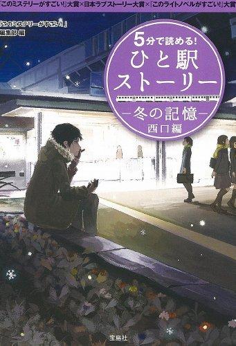 5分で読める! ひと駅ストーリー 冬の記憶 西口編 (宝島社文庫)の詳細を見る